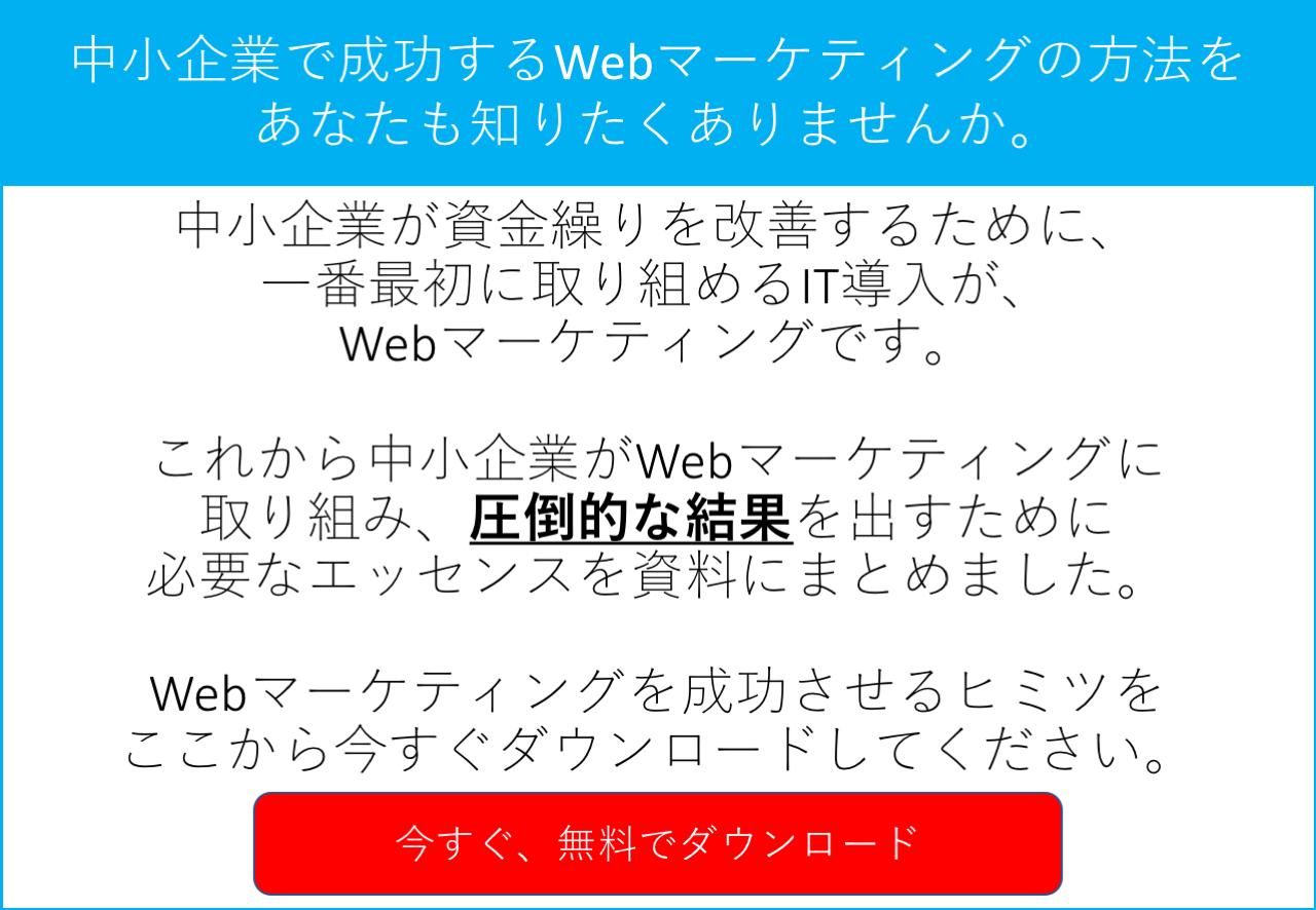 成功するWebマーケティングを無料プレゼント